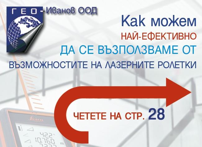 Гео-Иванов