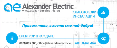 Александър Електрик
