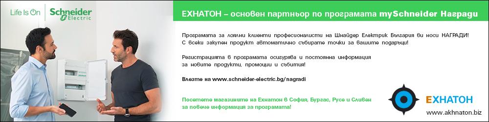 Ехнатон