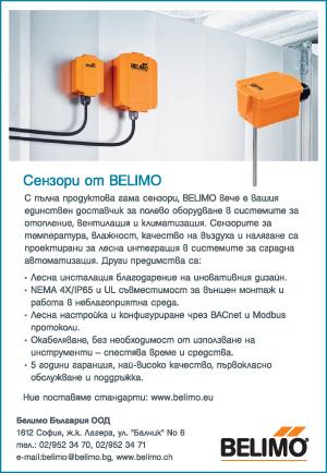 Белимо България