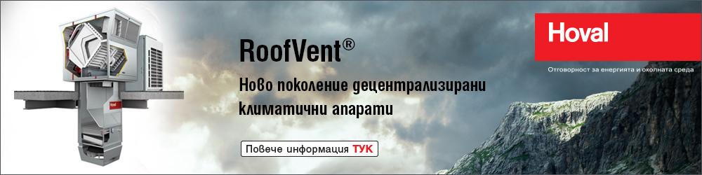 ХовалХовал Акциенгезелшафт - клон България