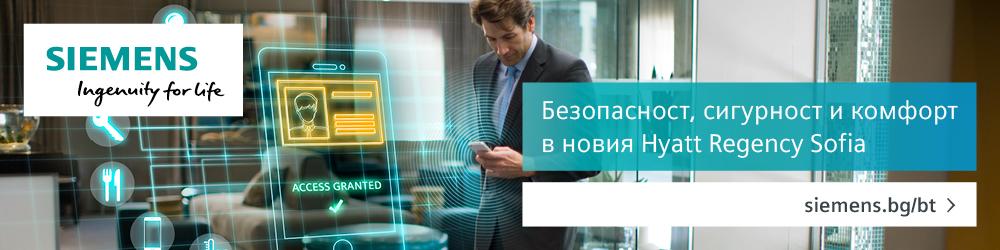 Siemens България, бизнес звено Сградни продукти