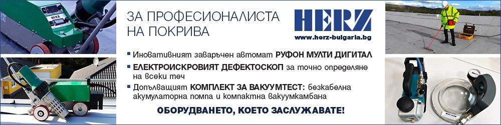 Херц България