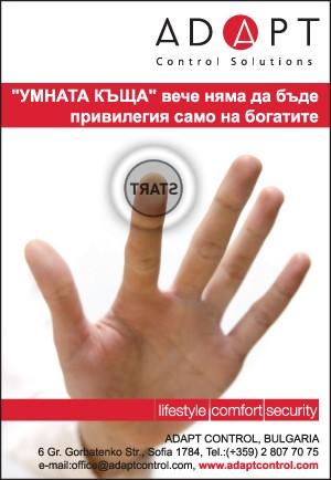 Адапт Контрол