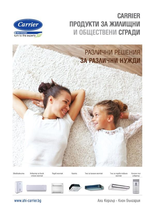 АХИ Кериър - клон България