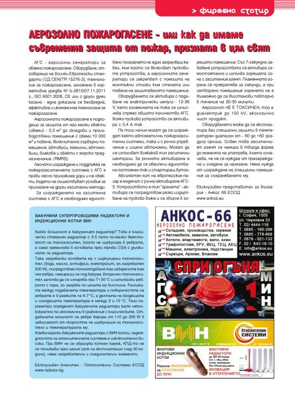 Анкос 66