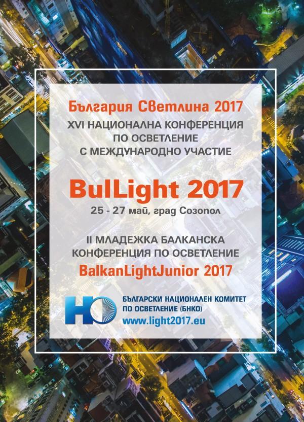 Български национален комитет по осветление