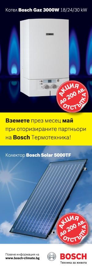 Роберт Бош, направление Термотехника