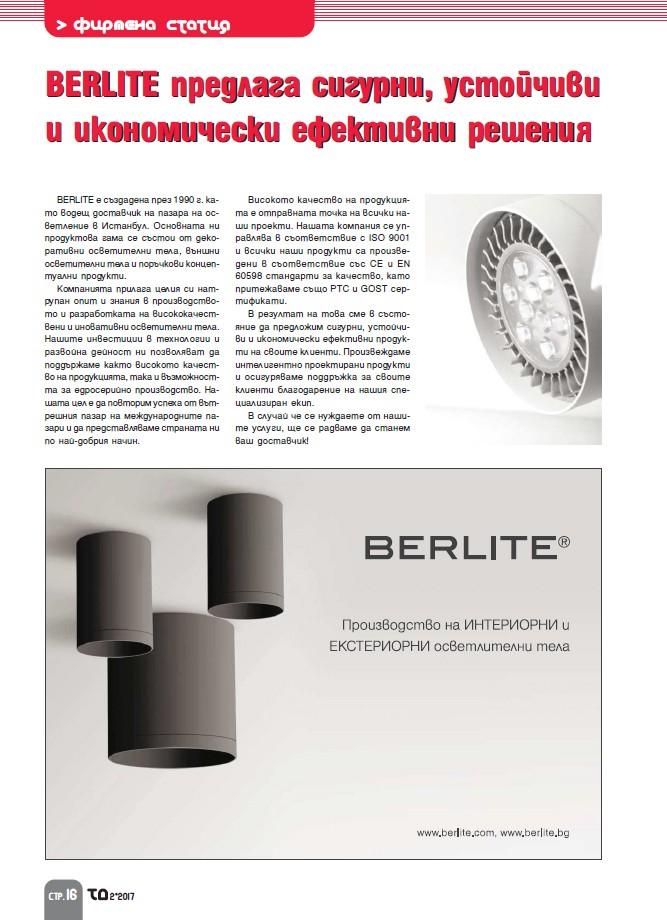 Берлит