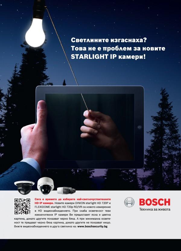 Роберт Бош, Системи за сигурност