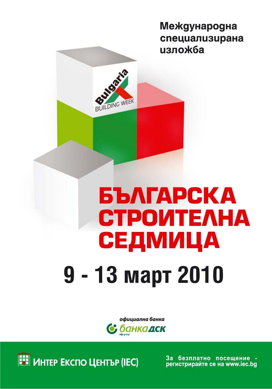 Агенция Булгарреклама
