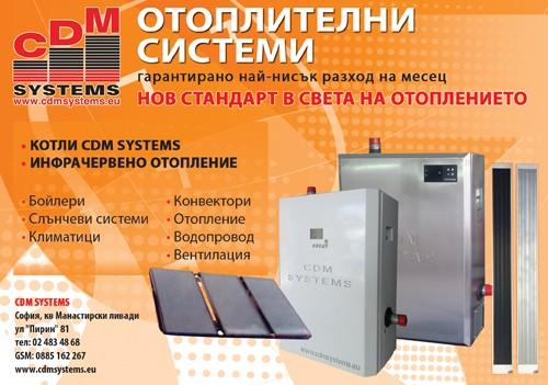 СДМ Системс
