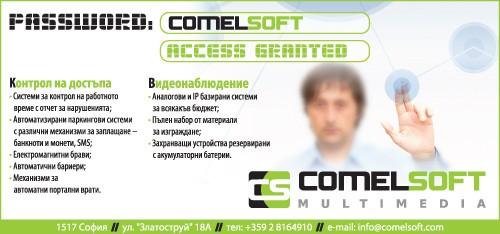Комел Софт Секюрити