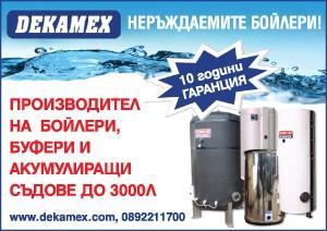 Декамекс Комерс