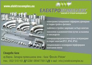 Електрокомплекс