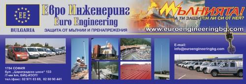 Евро Инженеринг