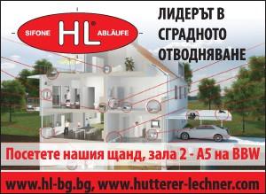 ХЛ Хутерер и Лехнер