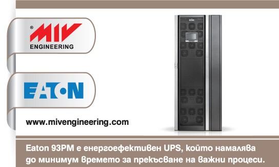 МИВ Инженеринг