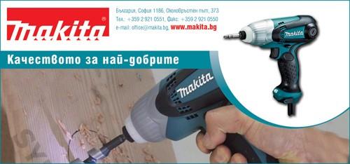 Макита България