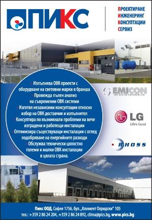Професионални и индустриални климатични системи - ПИКС