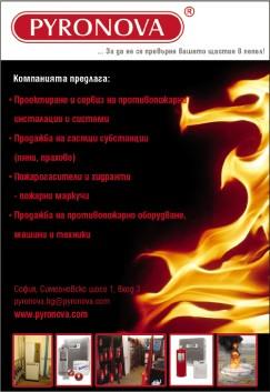 Пиронова
