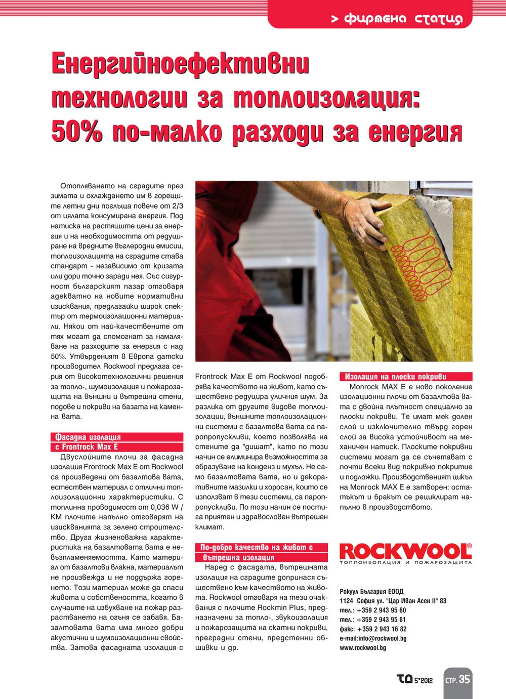 Рокуул България