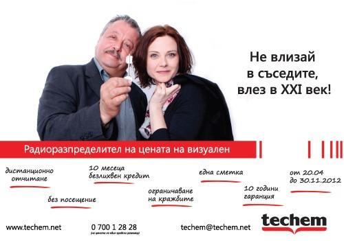 Техем Сървисис