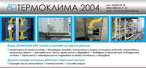 Термоклима 2004