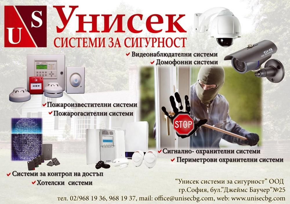 Унисек – Системи за сигурност