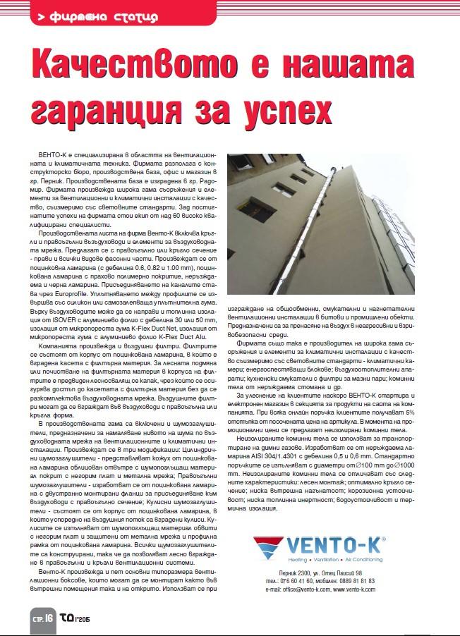 Венто-К