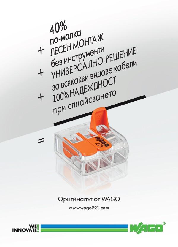 Ваго Контакттехник