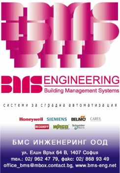 БМС Инженеринг