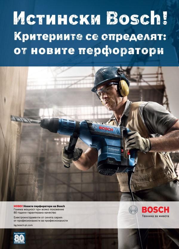 Роберт Бош, направление Електроинструменти