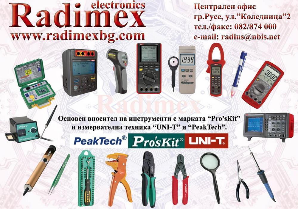 Радимекс