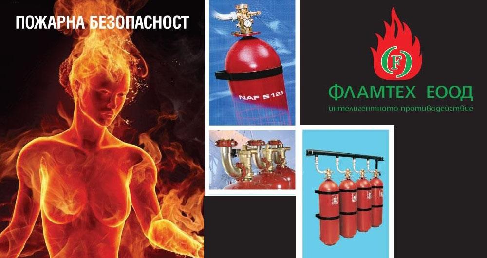 ФЛАМТЕХ - богата гама от решения за пожарна безопасност на високо технологично ниво