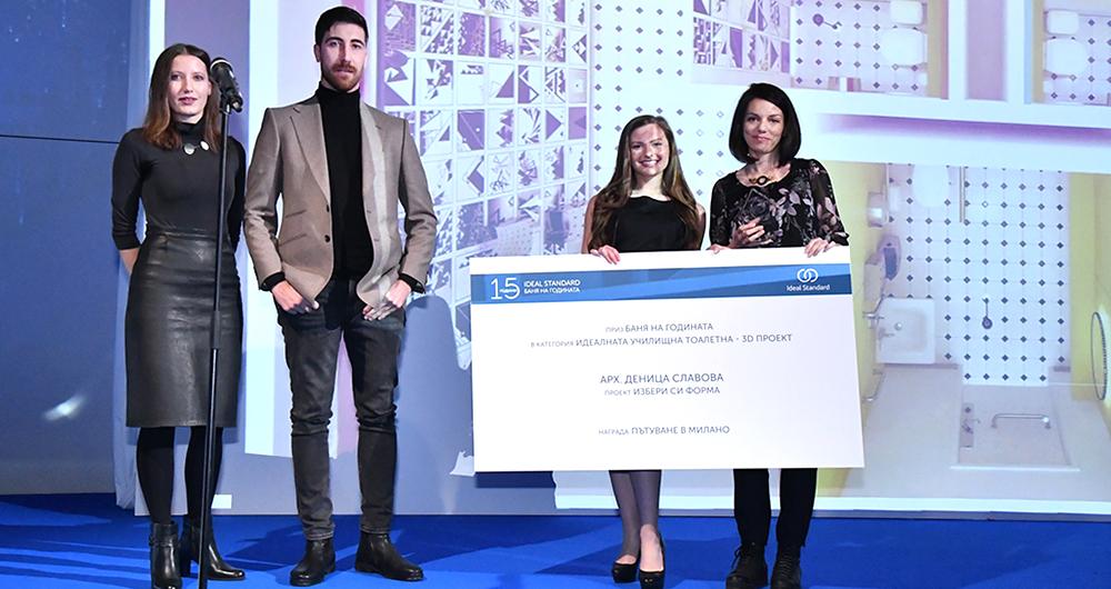 Раздадоха наградите в националния конкурс Ideal Standard Баня на годината 2018