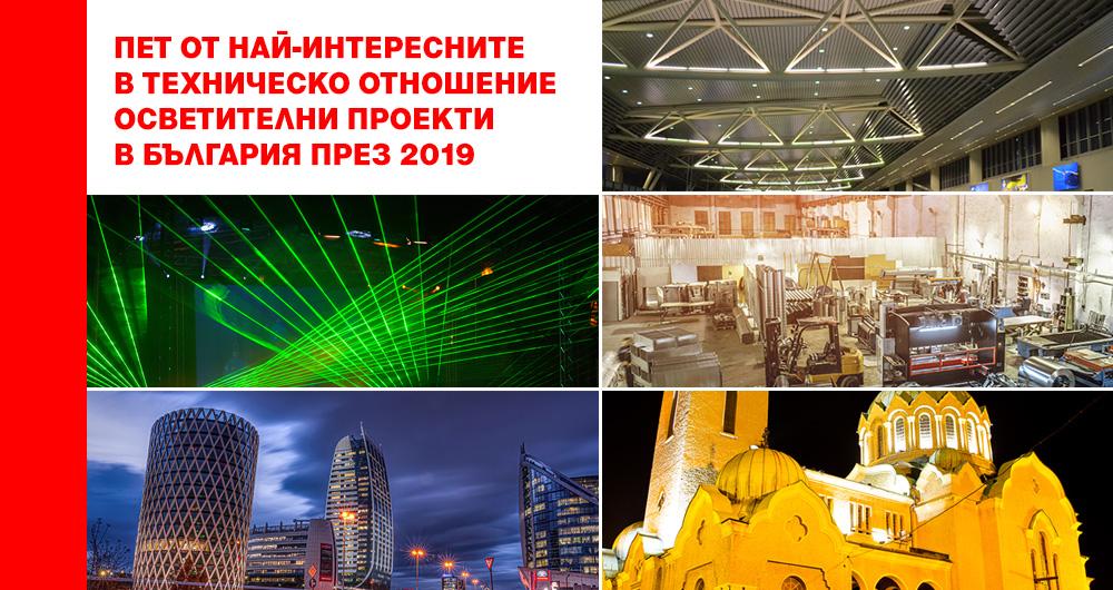 Пет от най-интересните в техническо отношение осветителни проекти в България през 2019 г.