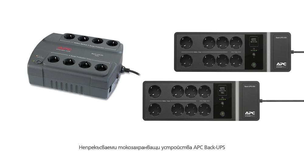 Промоционални цени за UPS и защити от пренапрежение на Schneider Electric до 18 април