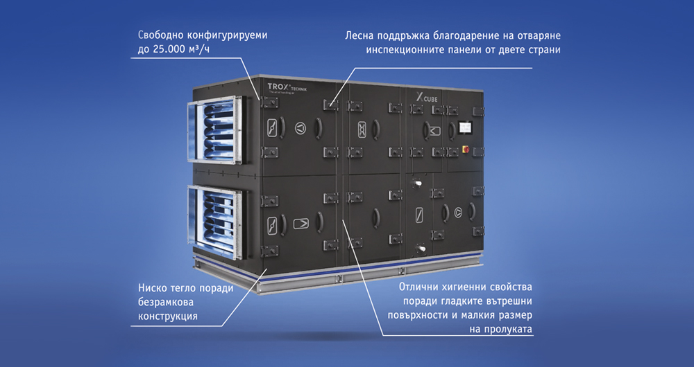 Климатична камера X-CUBE X2 от TROX – оптимизирана за решения до 25 000 м3/ч