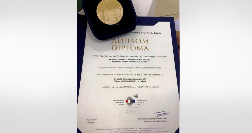 Първата българска система за автоматизация на дома със златен медал на МТП Пловдив