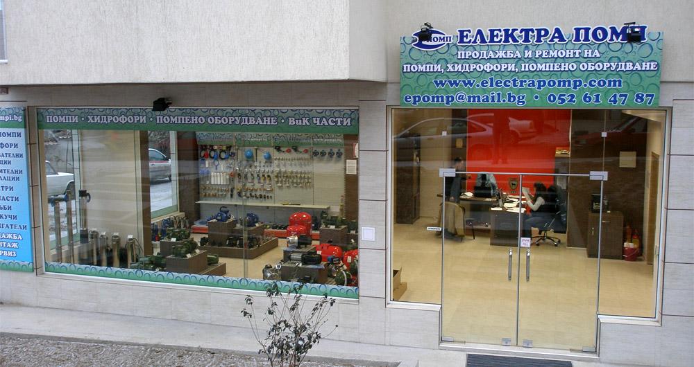 Електра Помп откри нов магазин във Варна