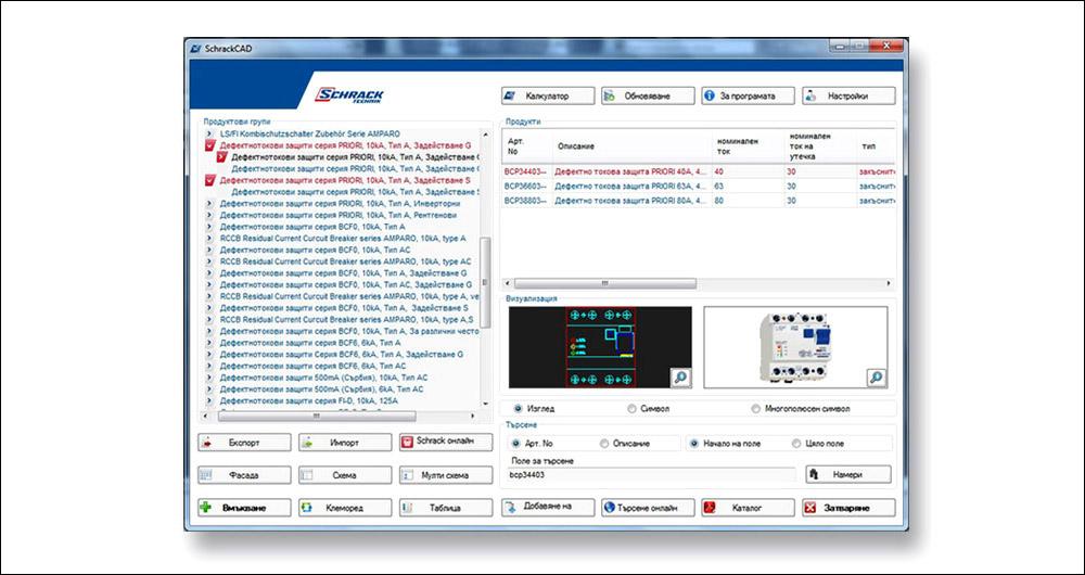 schrack Technik представи нов софтуер за електропроектиране